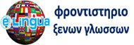 φροντιστήριο ξένων γλωσσών Παγκράτι | elingua.gr Logo