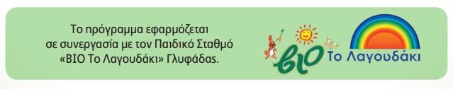 ΑΓΓΛΙΚΑ-ΓΙΑ-ΝΗΠΙΑ-ΣΤΟ-ΠΑΓΚΡΑΤΙ-ELINGUA